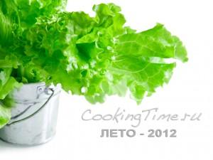 Лето-2012 на CookingTime.ru