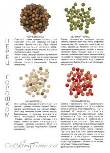 Перец горошком - основные отличия