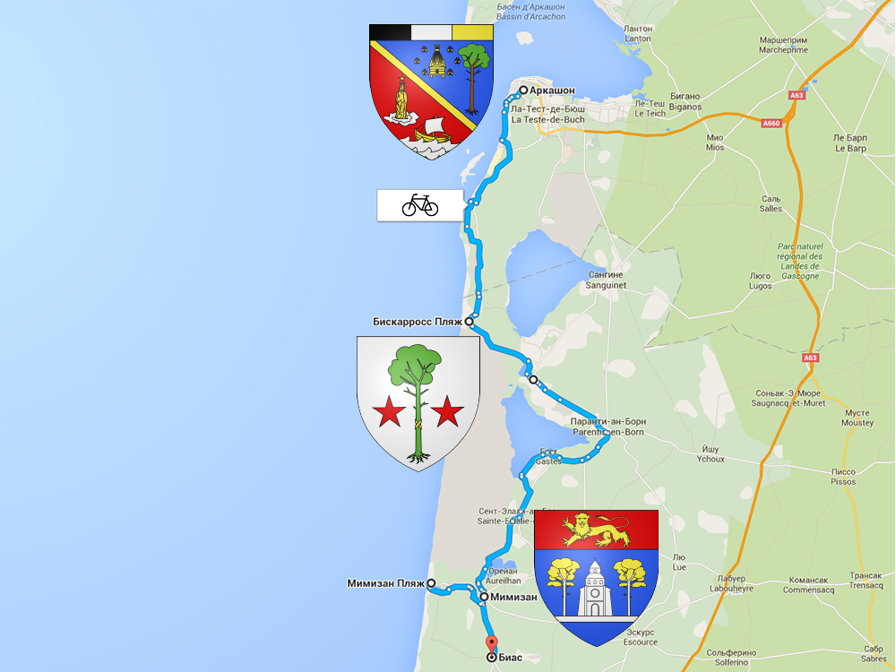 Аркашон, Бискарросc, Мимизан — 125 км