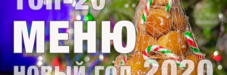 Меню на Новый год 2020 | новогодние рецепты